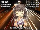 【kokone】慟哭【カバー】