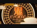 【でんきタイプと高音タイプで】鬼KYOKAN 歌ってみた【まいなんと春夏冬】 thumbnail