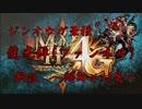 【MH4G】ジンオウガ亜種 龍光弾(ファンネル)解説~傾向と対策~
