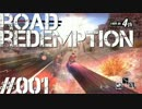 【Road Redemption】Ep.01-デスツーリング【ゆっくり実況プレイ】