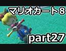 【実況】下手なりにマァリオカートエィイイイイイイイイイイイ【part27】