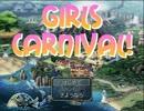 【実況】 レズを見守るRPG part1 【Girls Carnival! 】