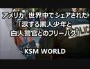 【KSM】世界中でシェア「涙する黒人少年と白人警官とのフリーハグ」