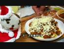 【ニコニコ動画】【メガネ食堂】 ハンバーグミートドリア 【チーズ料理祭】を解析してみた