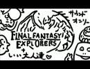 『ファイナルファンタジー・エクスプローラーズ24時間ゲーム実況!』公式生放送にいい大人達が出演するにあたりネットラジオ以下略