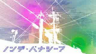 【ニコカラ】ノンデ・パナシーア ≪off vocal≫