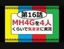 【第16話】MH4Gを4人くらいで気ままに実況