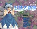 【実況】東方大好き君のSTG-妖精大戦争-【Part1】