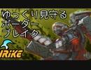 【D1】ゆっくり見守るボーダーブレイク【0回目】