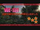 【WoT9.4】田植え娘の冷やかし中華4【WZ-131+NDK前編】