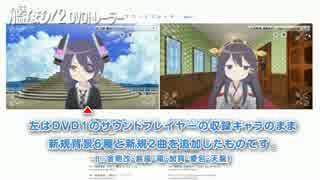 【艦これ】 艦ほり!2 DVDトレーラー 【C87】 thumbnail