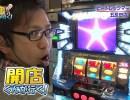 【P-martTV】開店くんが行く!#81 ピートレック・マーメイド五反田店1/2