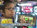 【P-martTV】開店くんが行く!#81 ピートレック・マーメイド五反田店2/2
