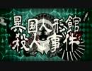【C87】異国人形館殺人事件を歌ってみた(byレジ) thumbnail