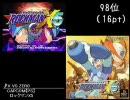 【2ch】みんなで決めるゲーム音楽ベスト100 Part1 thumbnail