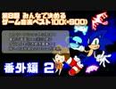 【2ch】第8回みんなで決めるゲーム音楽ベスト100(+900) 番外編2