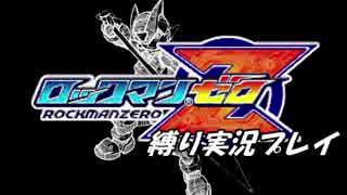 【ロックマンゼロ】アクションゲームを制限実況part1