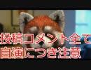 つわはす氏自演騒動をKILL ゴキブリ騒動を見る【つわはす】 thumbnail