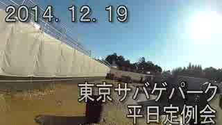 センスのないサバゲー動画 東京サバゲパーク平日定例会 2014.12.19