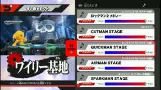 【スマブラWiiU】QUICKMAN STAGE【30分耐久】