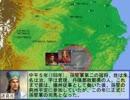 【ニコニコ動画】孔明と馬謖の図解三国志(10) 「中平十六乱(区星の乱他)」を解析してみた