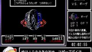 GBA版MOTHER1 RTA 2時間15分00秒 Part4/4 【ゆっくり】