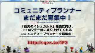 FF14ファンフェス 第19回プロデューサーレターLIVE 6/6