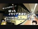 【ニコニコ動画】【ゆっくり】イタリア周遊記39 スイス観光2 ドモドッソラ編を解析してみた