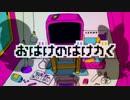【ニコニコ動画】【鏡音リン】おばけのばけがく【オリジナルMV】を解析してみた