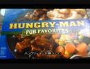 【ニコニコ動画】アメリカの食卓 409 TVディナー、ハングリーマンを食す!を解析してみた