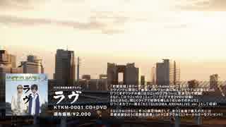 【冬コミ2014】ラヴ / KETSUKOMA【クロスフェード】