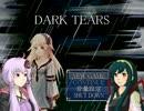 ゆかりとずん子のDARK TEARSハード攻略 thumbnail