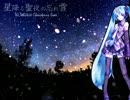 初音ミクのオリジナル曲 星降る聖夜の忘れ雪 -Full ver.-