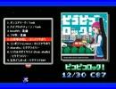 【ニコニコ動画】【C87】ピコピコロック!【クロスフェードデモ】を解析してみた