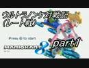 マリオカート8実況プレイ part3【♂最速の軽量級使いを目指して♂】