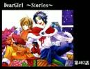 神谷浩史・小野大輔のDearGirl ~Stories~ 第402話 thumbnail