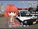 【CUL】LOVE SOMEBODY【カバー】
