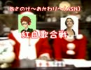 【ラジオ】 あさのけ ~おかわり~ 第35回 前半 【紅白歌合戦】