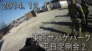 センスのないサバゲー動画 東京サバゲパーク平日定例会② 2014.12.19