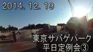 センスのないサバゲー動画 東京サバゲパーク平日定例会③ 2014.12.19