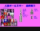 【人狼オールスター】最終戦⑦ thumbnail