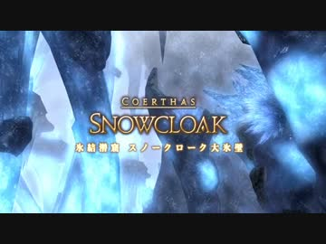 【新生FF14】PATCH 2.4 氷結の幻想【実況】Part 84