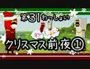 【Minecraft】○◆四角な世界を丸く遊ぶ めりくり◆○part 31【PS3】