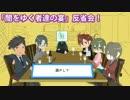 【CoCリプレイ】闇をゆく者達の宴 反省会! その2【TRPG】 thumbnail