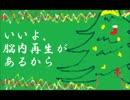 【ニコニコ動画】【オリジナル】クリスマス☆クリ・・・【NNI】を解析してみた
