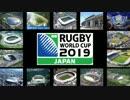 ラグビーW杯2019 日本大会の立候補15都市を紹介