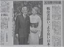 【奉祝】天皇誕生日、26日には陛下のお出迎え・お見送りを[桜H26/12/23]
