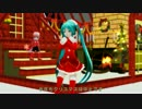 【MMD】あぴミクサンタが高画質でクリスマ
