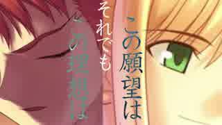 【静止画MAD】貫く正義 価値或物【Fate/stay night】