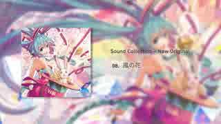 【S.C.X】 Sound Collection - New Original 【コミケ87 新作】